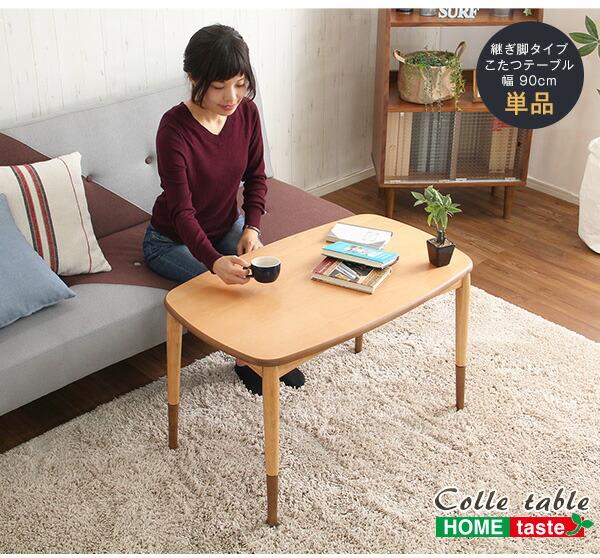 こたつテーブル長方形 おしゃれなアルダー材使用継ぎ足タイプ 日本製|Colle-コル-