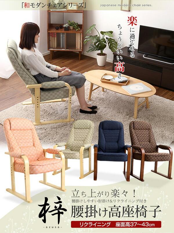 肘付き高座椅子(ミドルハイタイプで腰のサポートに)4段階のリクライニング機能、簡単組立て   梓-あずさ-