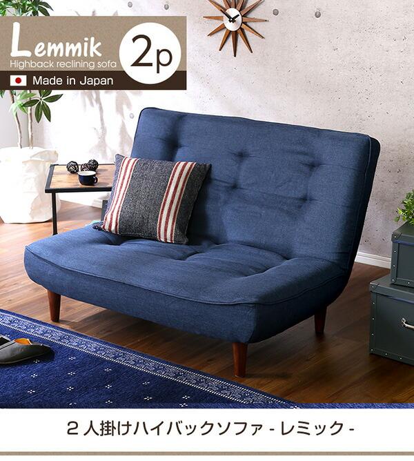 2人掛ハイバックソファ(布地)ローソファにも、ポケットコイル使用、3段階リクライニング 日本製|lemmik-レミック-