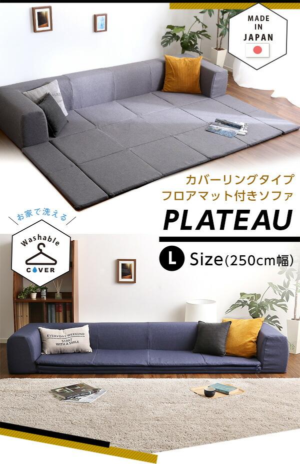 フロアマット付きソファLサイズ(幅250cm)お家で洗えるカバーリングタイプ  Plateau-プラトー-