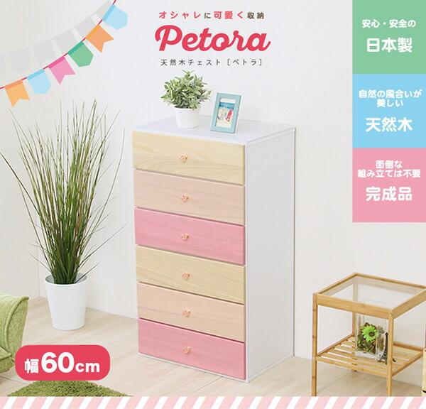 オシャレに可愛く収納 リビング用ハイチェスト 6段 幅60cm 天然木(桐)日本製 petora-ペトラ-