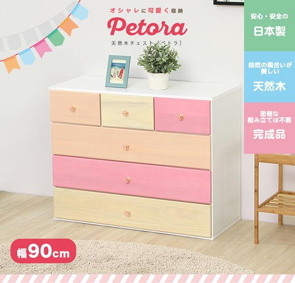 オシャレ��愛��� リビング用ロー�ェスト 4段 幅90cm 天然木(�)日本製|petora-ペトラ-