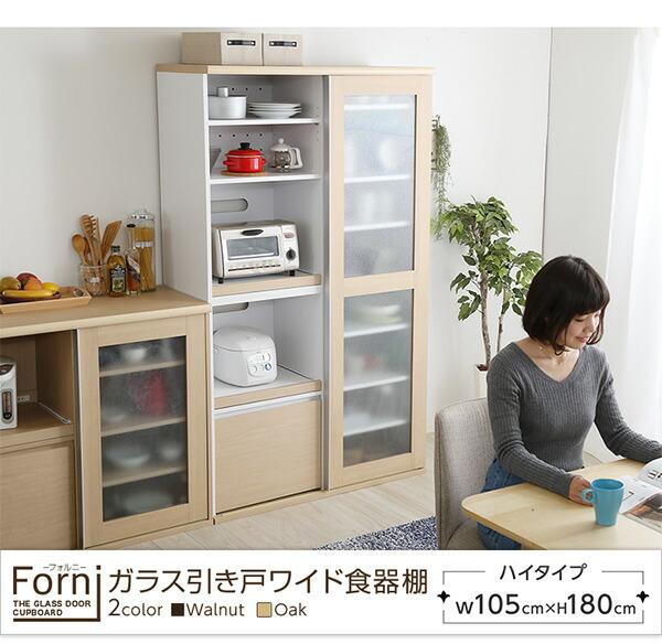 ガラス引き戸の幅105cmワイド食器棚【Forni-フォルニ- ハイタイプ】