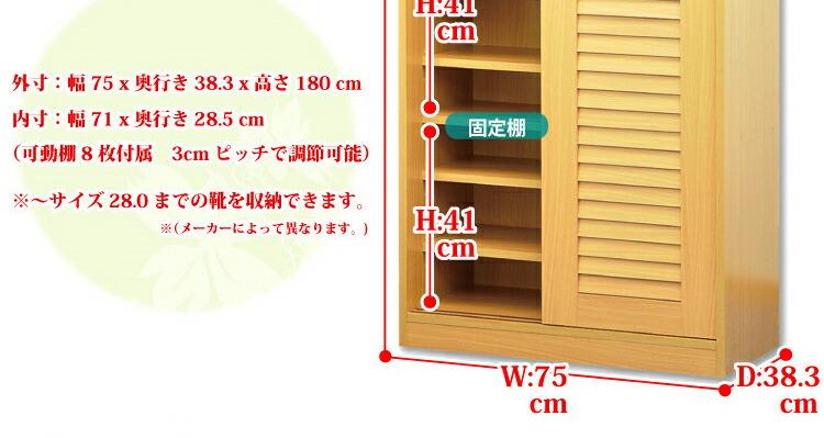 引き戸ルーバーシューズBOX 【幅75cmタイプ】