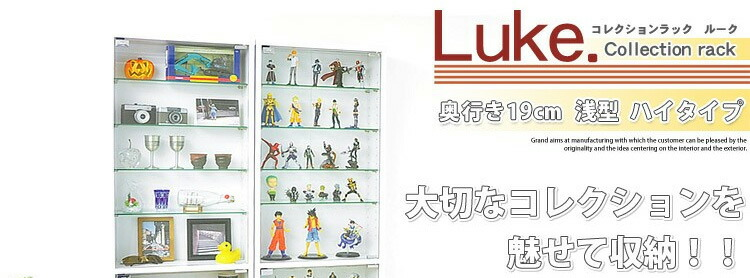 コレクションラック【ルーク】浅型ハイタイプ