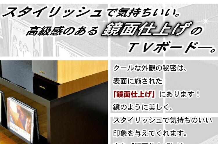 鏡面テレビ台150cm幅