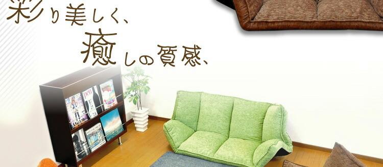 二人掛けリクライニングソファ【ケルン】