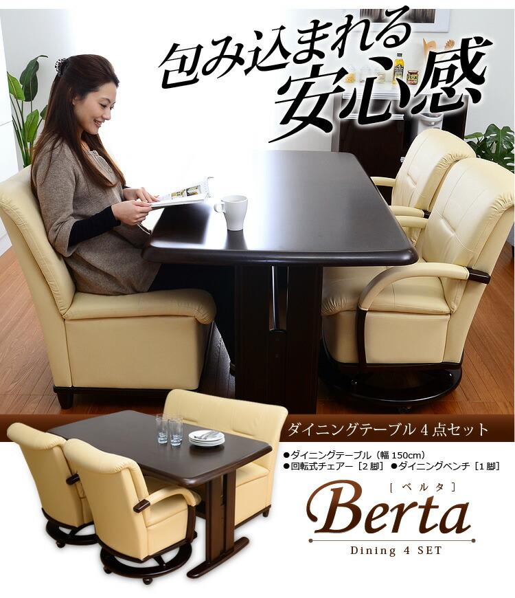 ソファ型ベンチ付きの高級ダイニング4点セット【-Berta-ベルタ】(ダイニングセット幅150)