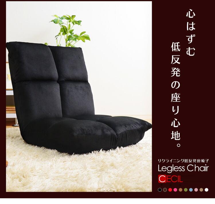 選べる10カラー♪リクライニング低反発座椅子【Cecil-セシル-】
