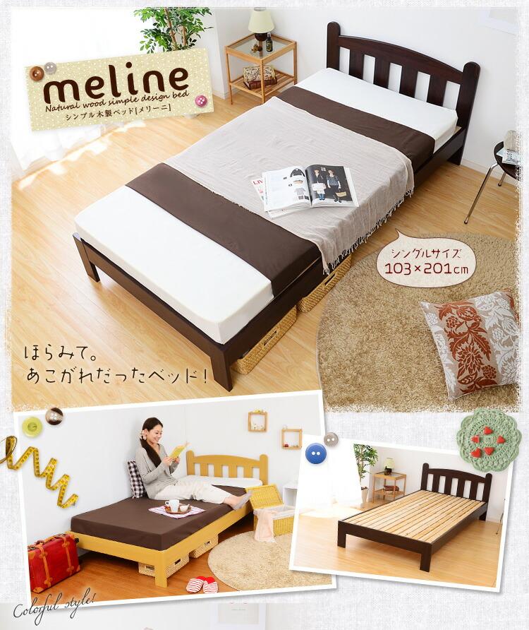 シンプル木製ベッド【Meline-メリーニ-】シングル(三つ折りマットレス付き)