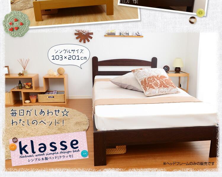 シンプル木製ベッド【Klasse-クラッセ-】シングル(フレームのみ)