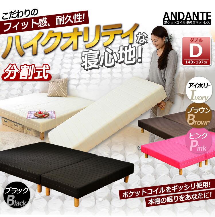 分割式 ポケットコイル脚付きマットレスベッド【アンダンテ】(ダブル)