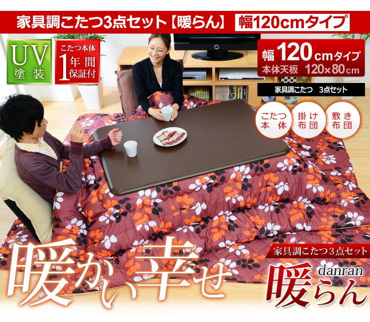 家具調こたつ3点セット 【暖らん(幅120cm)】