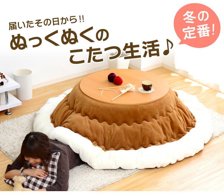 カジュアルこたつ【-Topo-トーポ(80cm幅・丸型)】(こたつ本体+掛布団セット)