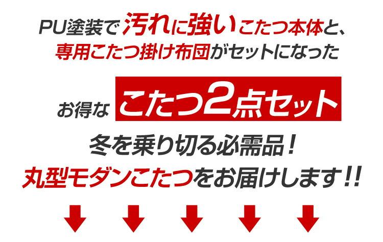 丸型モダンこたつ【-囲-かこい(80cm幅タイプ)】(こたつ本体+掛布団セット)