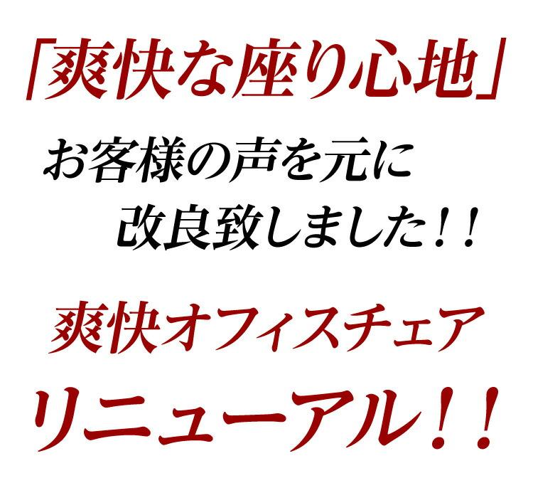 ハイバックメッシュオフィスチェアー【-Newwind-ニューウインド】(パソコンチェア・OAチェア)