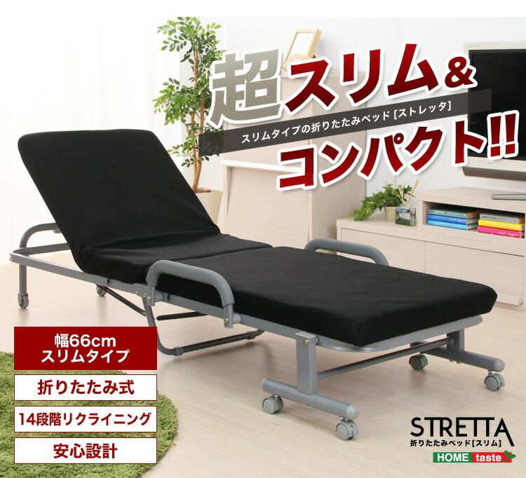スリム折りたたみベッド【Stretta-ストレッタ-】(折りたたみ マットレス ベッド)