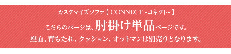 カスタマイズソファ【-Connect-コネクト】(肘掛けパーツ)※オプション