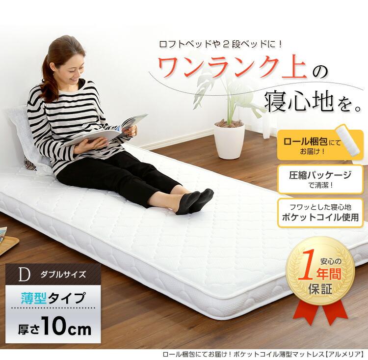 薄型ポケットコイルスプリングマットレス【Armelia-アルメリア-】(ロール梱包 ダブル)