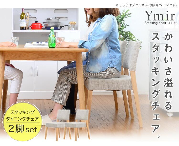スタッキングダイニングチェア(2脚セット)【-Ymir-ユミル】