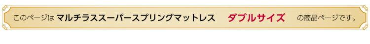 フランスベッド製【マルチラススーパースプリングマットレス】(ダブル用)