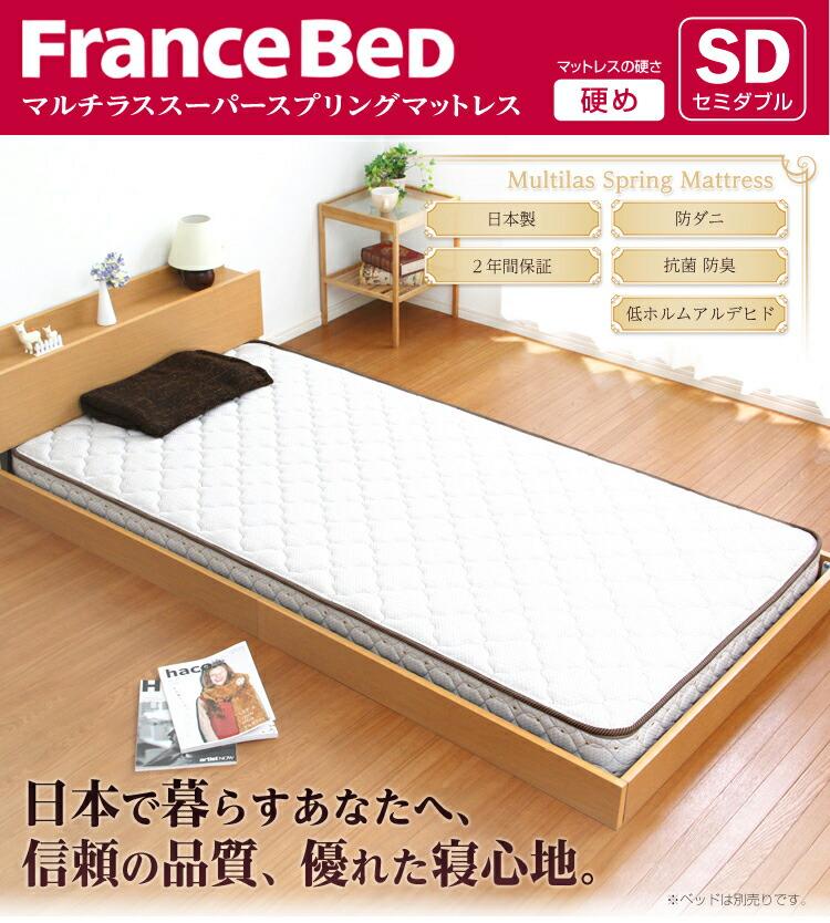 フランスベッド製【マルチラススーパースプリングマットレス】(セミダブル用)