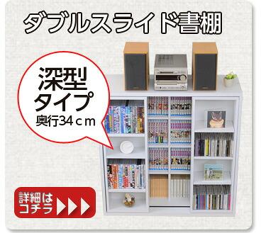 スライド書棚(2個セット)【-Livre-リーブル】(ダブルスライド・浅型タイプ)