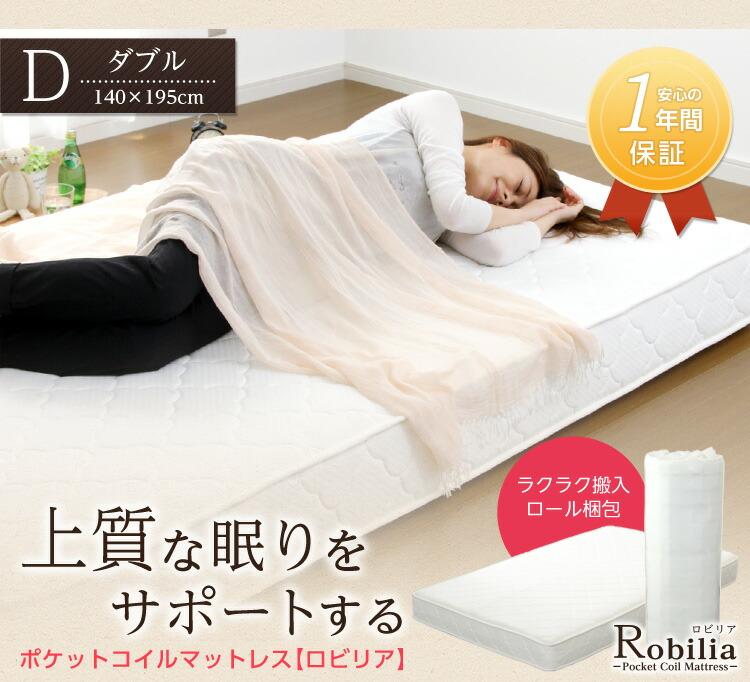 ポケットコイルロールマットレス 【Robilia】 ロビリア (ダブルサイズ)