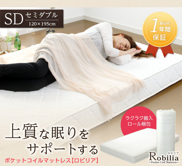 ポケットコイルロールマットレス 【Robilia】 ロビリア (セミダブルサイズ)