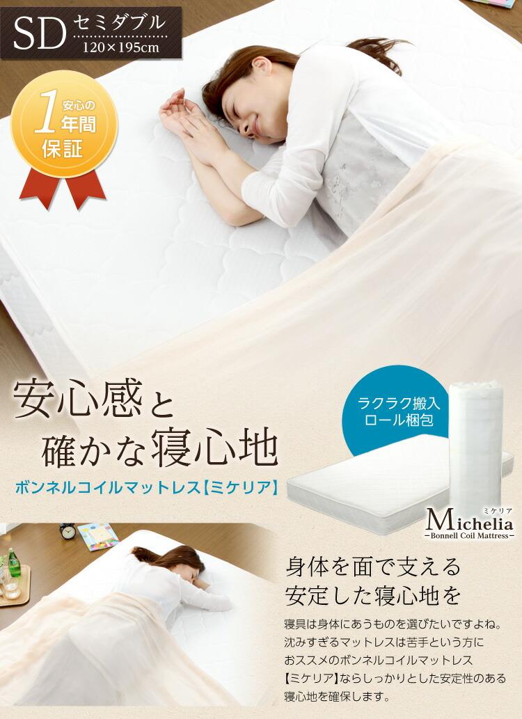ボンネルコイルロールマットレス 【Michelia】 ミケリア (セミダブルサイズ)