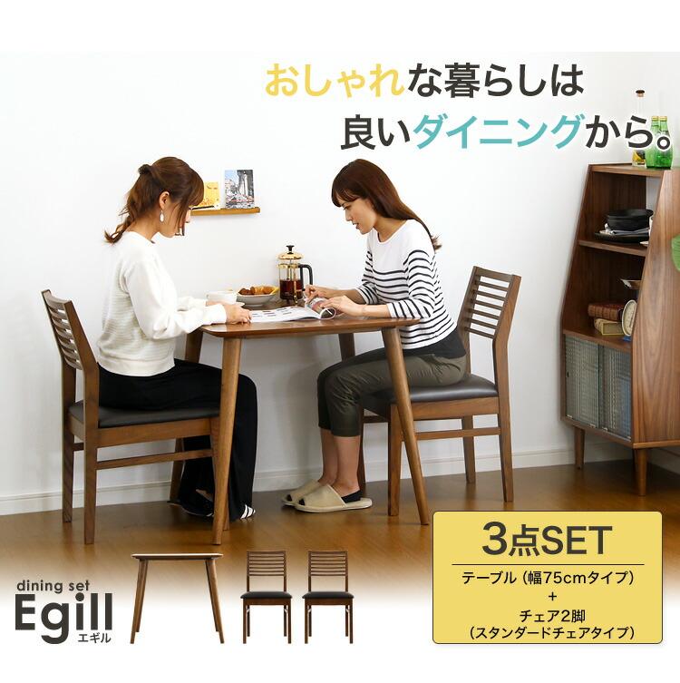 ダイニング3点セット【-Egill-エギル】(スタンダードチェアタイプ)