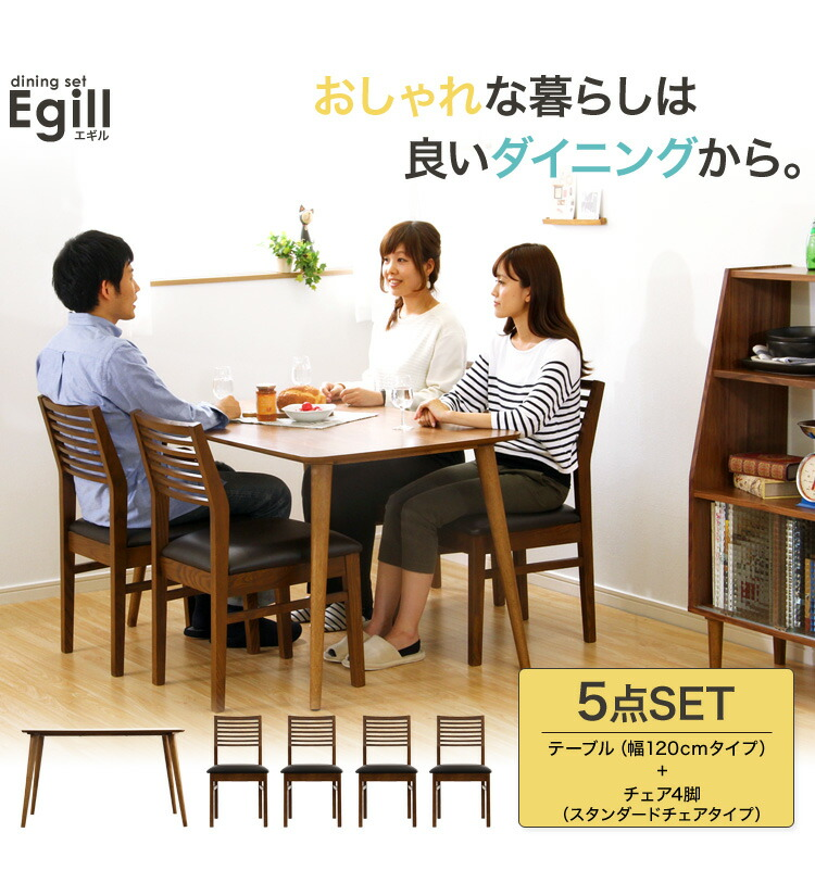 ダイニング5点セット【-Egill-エギル】(スタンダードチェアタイプ)