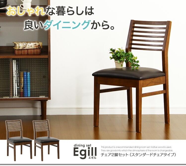 ダイニングチェア【-Egill-エギル】(スタンダードチェアタイプ)
