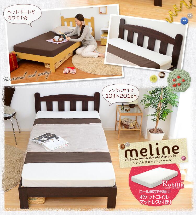 シンプル木製ベッド【Meline-メリーニ-】シングル(ロール梱包のポケットコイルマットレス付き)