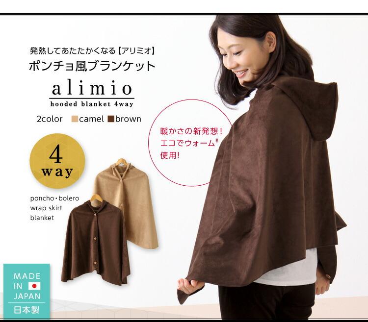 発熱毛布素材で暖かさアップ!ポンチョ風ブランケット【alimio-アリミオ-】