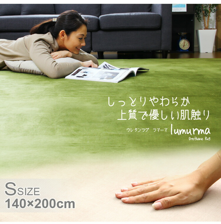 (140×200cm)マイクロファイバーウレタンラグ【Lumurma-ラマーマ-(Sサイズ)】