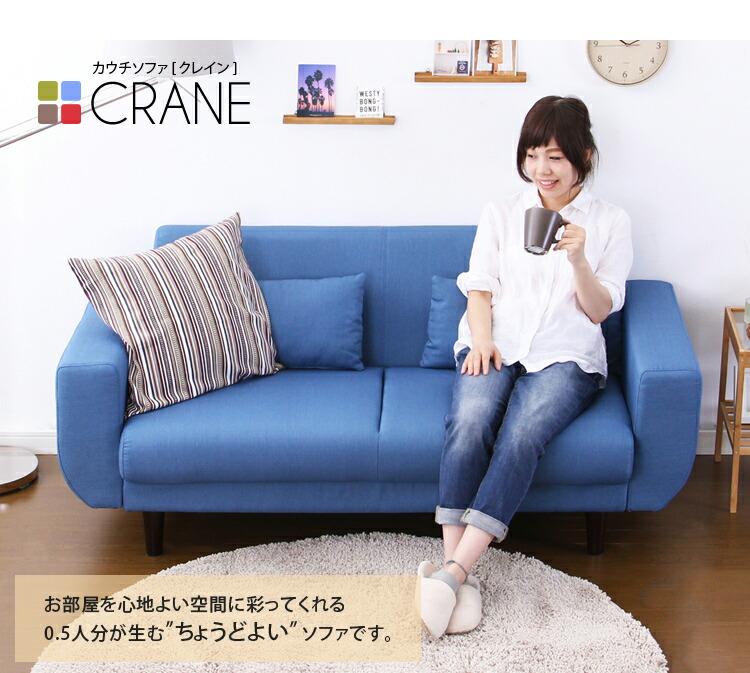 2.5Pカウチソファ【クレイン-Crane-】