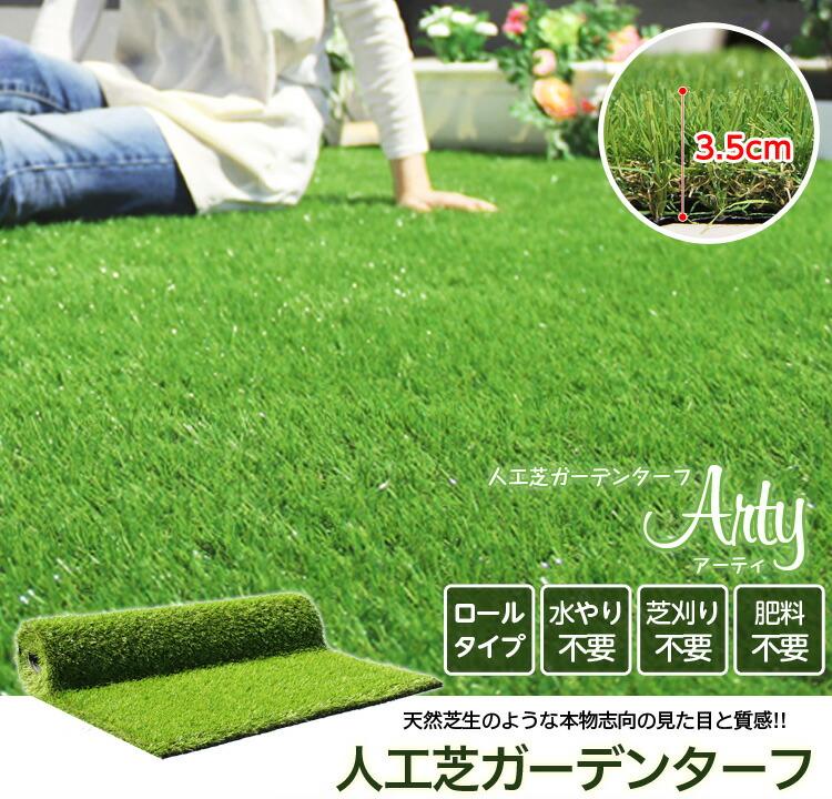 人工芝ガーデンターフ【ARTY-アーティ-】(1*1mロールタイプ)