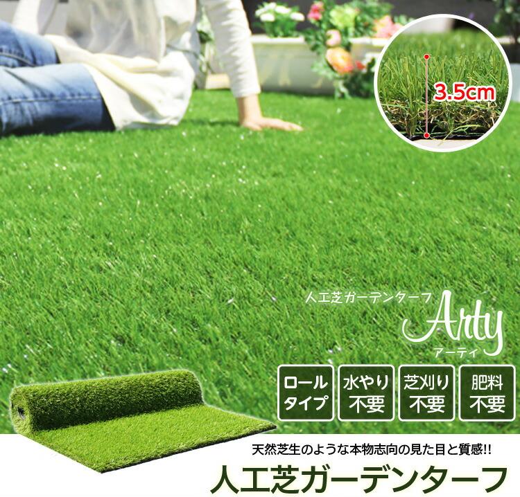 人工芝ガーデンターフ【ARTY-アーティ-】(1*5mロールタイプ)