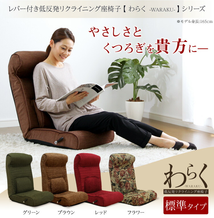 低反発入りのレバー付きリクライニング座椅子【-WARAKU-ワラク】(標準タイプ)