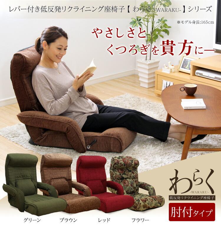 低反発入りのレバー付きリクライニング座椅子【-WARAKU-ワラク】(肘付きタイプ)