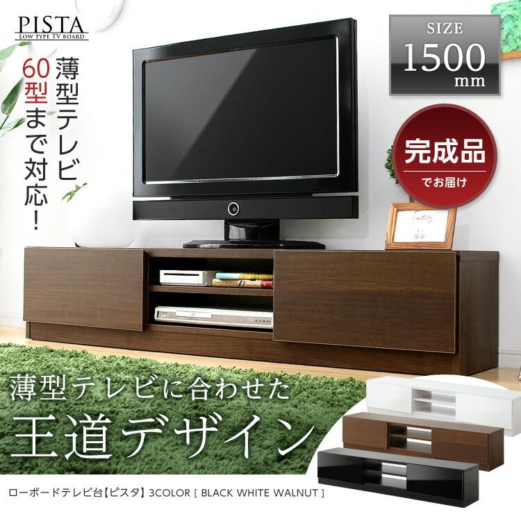 完成品TV台150cm幅 【Pista-ピスタ-】(テレビ台,ローボード)
