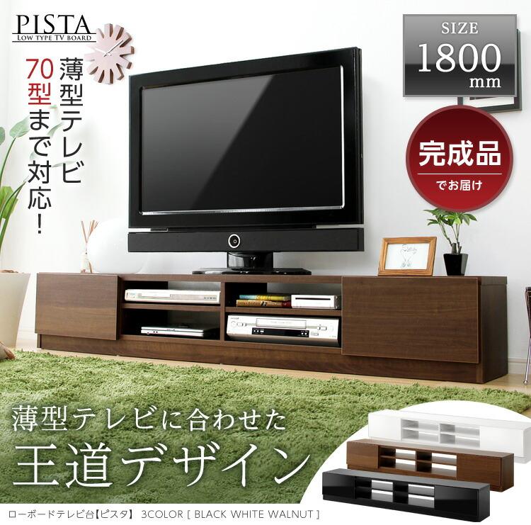 完成品TV台180cm幅 【Pista-ピスタ-】(テレビ台,ローボード)