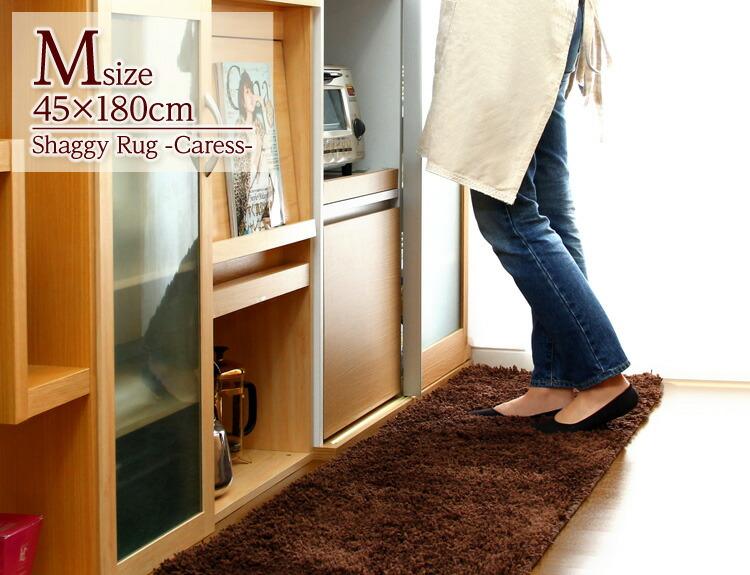 (45×180cm)マイクロファイバーシャギーキッチンマット【Caress-カレス-(Mサイズ)】