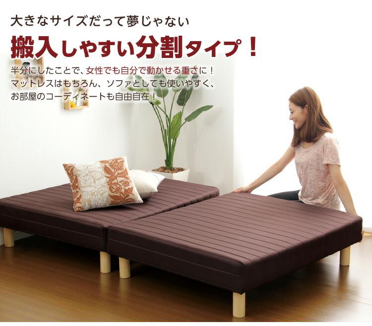 女性にも運びやすい分割タイプのベッド