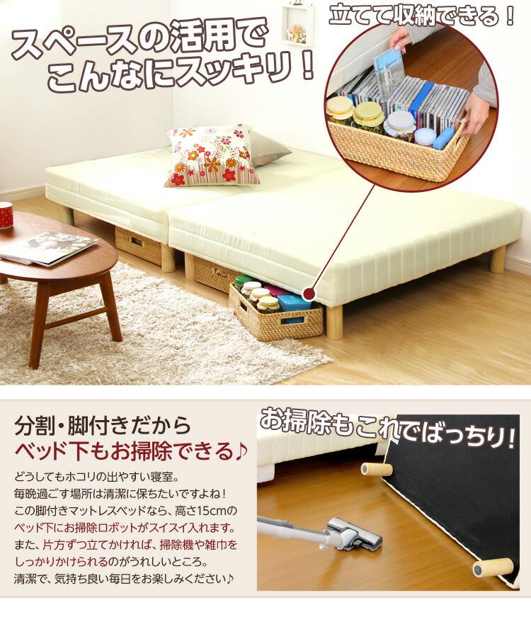 高さ15cmの脚だからベッドしたのスペースも有効活用