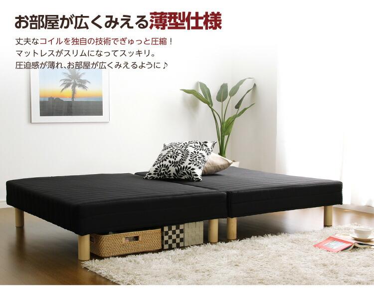 お部屋が広く見える薄型仕様のマットレスベッド