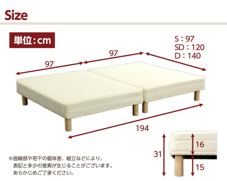 セミダブルサイズ 幅120×長さ194×高さ31cm