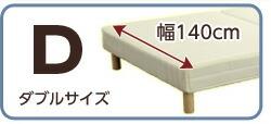 ボンネルコイルマットレス ダブルサイズ