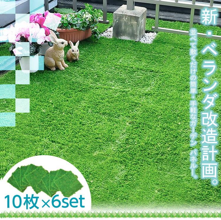 ジョイント式人工芝パネルタイプ【30x30cm】60枚セット